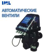 Автоматический вентиль многопозиционный PS-6501